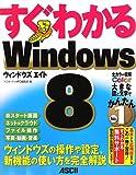 すぐわかる Windows 8 ウィンドウズの操作や設定、新機能の使い方を完全解説