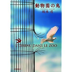 動物園の鳥: 3 (ひきこもり探偵シリーズ)