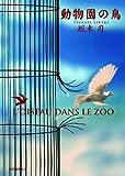 動物園の鳥 ひきこもり探偵シリーズ (創元推理文庫)