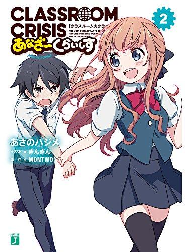 Classroom☆Crisis あなざーくらいしす (2) (MF文庫J)