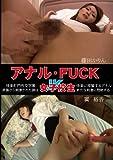 アナル・FUCK女子校生 [DVD]