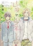 山田と少年 (Canna Comics)