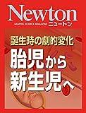 Newton 胎児から新生児へ: 誕生時の劇的変化