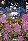 綺霊 (ハルキ・ホラー文庫)