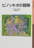 ピノッキオの冒険 (岩波少年文庫)(カルロ コッローディ/杉浦 明平/Carlo Collodi)