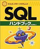SQLハンドブック (クイック・パワー・リファレンス)