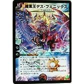 デュエルマスターズ 暗黒王デスフェニックス スーパーレア (特典付:プロモーションカード、希少カード画像) 《ギフト》