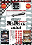 究極攻略カウンター 勝ち勝ちくんmini
