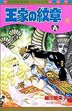 王家の紋章 (45) (Princess comics)
