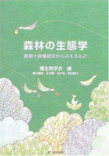 森林の生態学