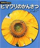 ヒマワリのかんさつ (科学のアルバム)