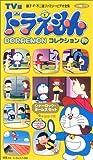 TV版 ドラえもんコレクション(19) [VHS]