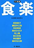img - for Shokuraku book / textbook / text book