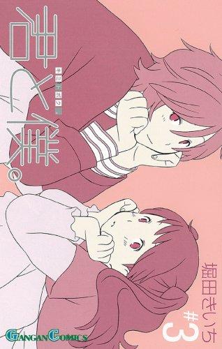 君と僕。 (3)
