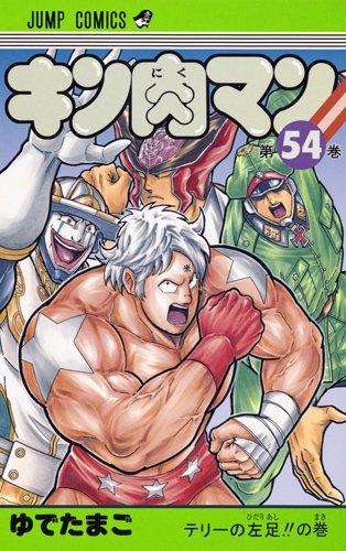 キン肉マン 54 (ジャンプコミックス)