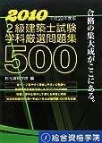 2級建築士試験学科厳選問題集500〈平成22年度版〉