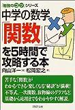 中学の数学「関数」を5時間で攻略する本 (PHP文庫―「勉強のコツ」シリーズ)