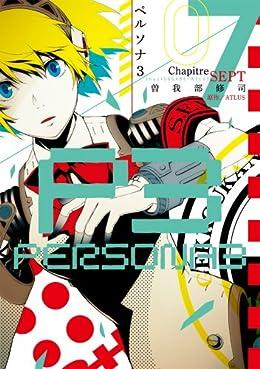 ペルソナ3 (7) (電撃コミックス)