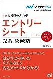 マイナビ2017オフィシャル就活BOOK 内定獲得のメソッド エントリーシート 完全突破塾