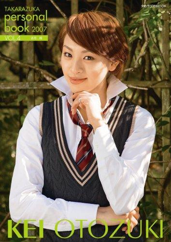 TAKARAZUKA personal book  2007音月桂 (タカラヅカMOOK)