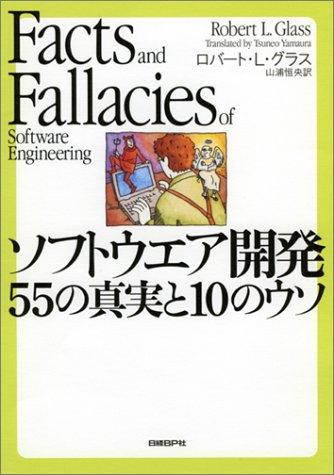 ソフトウエア開発 55の真実と10のウソ(ロバート・L・グラス/山浦 恒央)