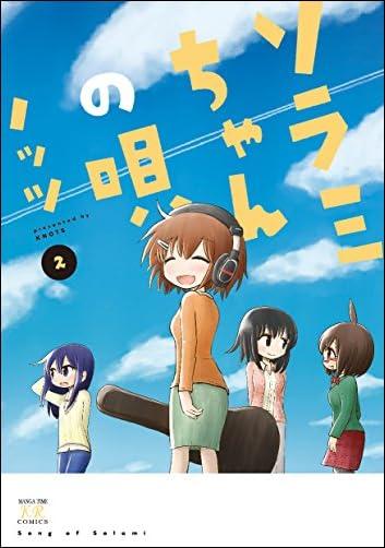 ソラミちゃんの唄  2  まんがタイムKRコミックス