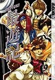 Saiyuki: v. 9