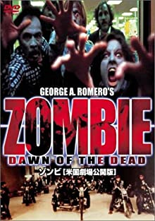 ゾンビ 米国劇場公開版 GEORGE A ROMERO'S DAWN OF THE DEAD ZOMBIE [DVD]