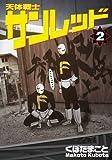 天体戦士サンレッド 2 (2) (ヤングガンガンコミックス)
