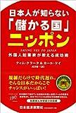 日本人が知らない「儲かる国」ニッポン―外国人起業家が教える成功術