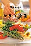 浜内千波のサラダ食堂 浜内千波の本 (扶桑社ムック)