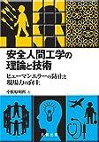 安全人間工学の理論と技術 ?ヒューマンエラーの防止と現場力の向上