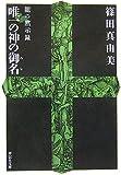 唯一の神の御名―龍の黙示録 (祥伝社文庫)