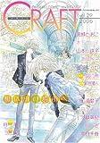 CRAFT Vol.29 (SHYコミックアンソロジー)
