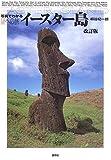 写真でわかる謎への旅 イースター島 (写真でわかる謎への旅)