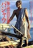 海の漂泊民族バジャウ