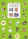 やさしく読める小学生の時事問題―社会科中学受験入門 (日能研ブックス)