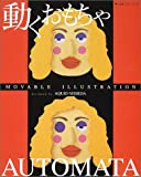 動くおもちゃ―Movable illustration (婦人生活ベストシリーズ)