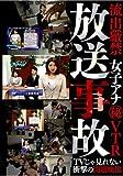 放送事故 [DVD]