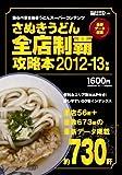 さぬきうどん全店制覇攻略本2012-13年版