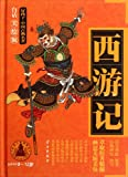 Image of Journey to the West (for children aged 9-12) (Chinese Edition)