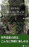 TSU NI NARU YAKUSHIMA GUIDE (Japanese Edition)