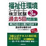 合格者の体験談【最新】過去問 福祉住環境コーディネーター3級