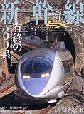 新幹線 EX ( エクスプローラ ) 2010年 03月号 [雑誌]