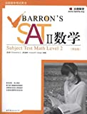 img - for Barron's SAT II: Subject Test Math Level 2 with CD Rom (Chinese Language) (9th Edition) book / textbook / text book