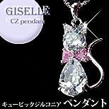 ジュエリー の仕上がり! ベネチア チェーン CZ ダイヤモンドペンダント 「R-CAT」(リボン ピンク)