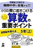 難関中学に合格する!!小5の夏に差をつける 算数の重要ポイント 5年(上) (賛数仙人の教え)