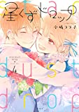 星くずドロップ(4) (ARIAコミックス)