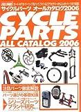 サイクルパーツオールカタログ (2006) (ヤエスメディアムック—Cycle sports (140))
