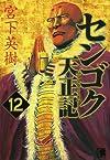 センゴク天正記(12) (ヤンマガKCスペシャル)